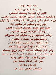 حصن التحصن من الاعداء Islam Beliefs, Duaa Islam, Islam Hadith, Islam Religion, Islam Quran, Alhamdulillah, Islamic Inspirational Quotes, Islamic Quotes, Arabic Quotes