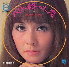 野際陽子 Nogiwa Yōko - パリに終わった恋 / 過ぎ去りし日々 (1970) Vinyl Cover, Asian Actors, Vinyl Records, How To Memorize Things, Japanese, Actresses, Cher, Commercial, Cinema