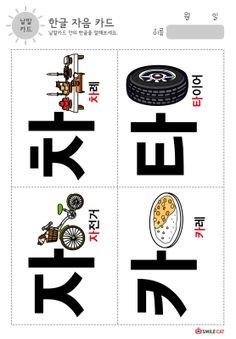 Korean Lessons, Korean Words, Learn Korean, Korean Language, Color Studies, Study, Teaching, Education, Children
