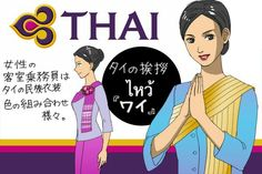 Thai Airways     http://kei-co.net/2011phuket/630