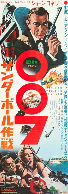 James Bond 007 Thunderball
