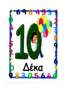 Ελένη Μαμανού: Kαρτέλες με τους Αριθμούς Numbers, Frame, Worksheets, Decor, Greek, Art, Picture Frame, Art Background, Decoration