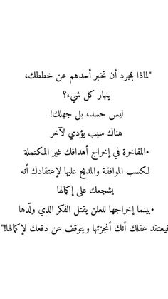Best Arabic Quotes for Tattoos Study Quotes, Wise Quotes, Mood Quotes, Positive Quotes, Arabic Words, Arabic Quotes, Islamic Quotes, Sweet Words, Love Words