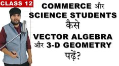 """In this lecture you will learn """"How to study Three Dimensional Geometry & Vector Algebra For Class 12 Maths""""? PDF Notes/ Assignments - www. Class 12 Maths, 12th Maths, Science Student, Online Tutorials, Home Learning, Math Teacher, Study Materials, Study Notes, Algebra"""