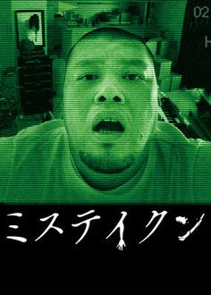 Mistaken (2011) - In this parody of the horror genre, a Japanese comedian films himself in his own room, which seems creepy to him for some reason.
