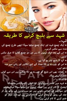 Good Skin Tips, Good Health Tips, Health And Beauty Tips, Dua Images, How To Do Facial, Home Remedies For Skin, Honey Face Mask, Beauty Tips For Glowing Skin, New Mehndi Designs
