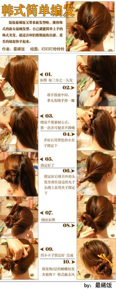 Being Vain is my Profession..: My top 3 cute up-do