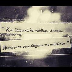 #λουντεμης να μαθεις να φευγεις - Αναζήτηση Google Greek Quotes, Life Advice, Some Words, My Passion, Food For Thought, Favorite Quotes, Poems, Life Quotes, Inspirational Quotes