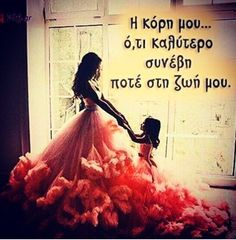 Slogan, Health Tips, Hair Beauty, Daughter, Thoughts, Humor, Words, Quotes, Baby