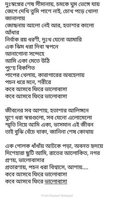 Bengali Poems, Promise Quotes, Bangla Quotes, Poem Quotes, Love Quotes For Him, Kolkata, Song Lyrics, Caption, Poetry