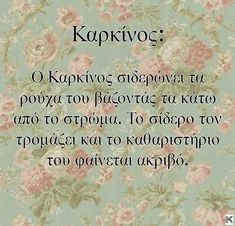 Greek quotes (facebook) Clever Quotes, Funny Quotes, Love Astrology, Zodiac Mind, Greek Quotes, Deep Thoughts, Capricorn, True Stories, Cancer