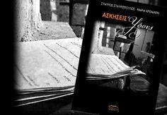 #FRACT_ALL ___Ποίηση: «Του αναπόφευκτου Σώματος εγκοπές» Του Κωνσταντίνου Καραγιαννόπουλου http://fractalart.gr/askiseis-yfous/