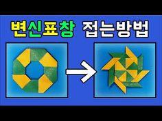 [상세한 음성설명] 변신종이접기 - 닌자 표창! - YouTube