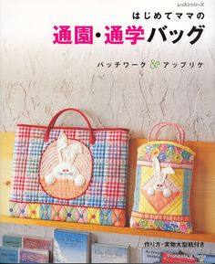 Fabric and Sewing - Colourful patchwork bags for children.