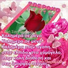 Good Morning Gif, Android, Gifs, Saints, Greek, Presents, Greece