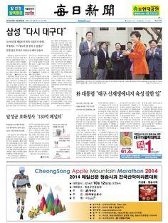 2014년 9월 16일 화요일 매일신문 1면