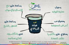 من فوائد الزبادي المدهشة التى ستجعله وجبة أساسية فى سحوركم وبعض رمضان http://www.dailymedicalinfo.com/index.php/infographics/i-5