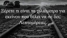 Quotes And Notes, All Quotes, Greek Quotes, Wisdom Quotes, Life In Greek, Ps I Love You, Perfection Quotes, Inspiring Things, Sweet Words
