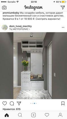 прихожая Home Design, Interior Design Living Room, Living Room Decor, Furniture Decor, Furniture Design, Apartment Renovation, Dream Apartment, House Entrance, Loft