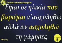 Greek Memes, Greek Quotes, True Words, Lol, Feelings, Funny, Laughing, Board, Beauty