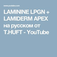 LAMININE LPGN + LAMIDERM APEX на русском  от T.HUFT - YouTube
