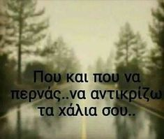 Sarcasm Quotes, Funny Quotes, Greek Quotes, Funny Moments, Mood, Summertime Drinks, Life, Greece, Happiness