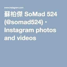 蘇柏傑 SoMad 524 (@somad524) • Instagram photos and videos