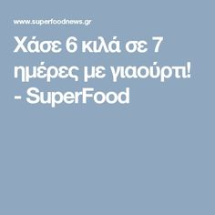 Χάσε 6 κιλά σε 7 ημέρες με γιαούρτι! - SuperFood Beauty Recipe, Superfood, Beauty Hacks, Beauty Tips, Health Fitness, Hair Beauty, Weight Loss, Healthy Recipes, How To Plan