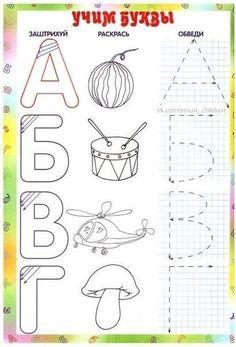 УЧИМ БУКВЫ / Дети - <em>раскраска</em> это счастье!