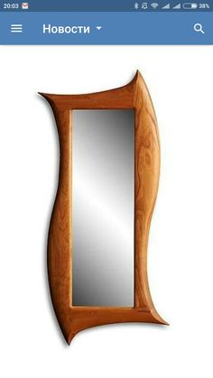 Интересная рамка для зеркала.
