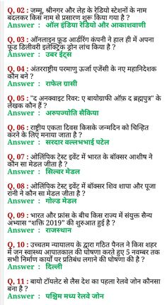 Current affairs gk for Navebar 2019 हिन्दी करंट अफेयर्स प्रश्नावली General Knowledge Quiz Questions, Gk Questions And Answers, General Knowledge Book, Gernal Knowledge, Knowledge Quotes, Hindi Good Morning Quotes, Hindi Quotes On Life, Gk Question In Hindi, Interesting Facts In Hindi