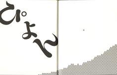 タイポグラフィ 日本語 - Google 検索