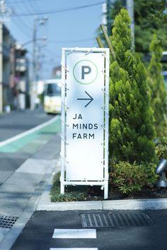 JAマインズ VI計画 2013 東京、多磨/府中エリアの JAマインズのVI計画を担当しました。 JAの持つ多様な事業をより分かりやすく ピクトグラムを用いたVIとなっています。 店舗のサイン、アプリケーションの デザインも手掛けました。