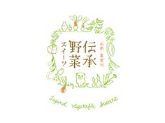 おかしの平和堂 伝承野菜スウィーツ    Client. Okashi no Heiwado  Legend Vegetable Sweets / Logo & Package  2011 Yamagata