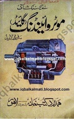 Electrical Book In Urdu