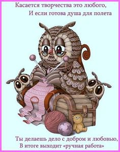 (4) Одноклассники Owl Cat, Owl Family, Paper Owls, Wise Owl, Animal Totems, Whimsical, Quilling, Clip Art, Owl Drawings