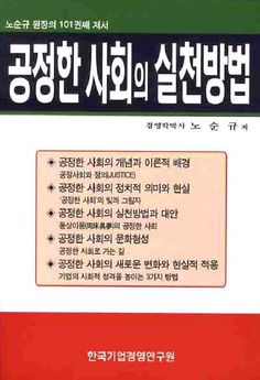 [공정한 사회의 실천방법] 노순규