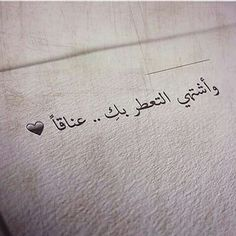 How do you study ! You told me that you found a way to study together Romantic Words, Romantic Love Quotes, Fabulous Quotes, Love Quotes Photos, Photo Quotes, Beautiful Arabic Words, Arabic Love Quotes, Love Husband Quotes, Love Quotes For Him