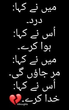 Kuch yaad hy M. Love Romantic Poetry, Love Poetry Urdu, My Poetry, Poetry Books, Poetry Quotes, Broken Words, Broken Quotes, Hurt Quotes, Funny Quotes