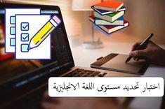 اختبار تحديد مستوى اللغة الانجليزية Ielts Learn English Learning