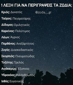 Sagittarius, Aquarius, Midnight Sky, Zodiac Mind, True Words, Astrology, Lyrics, Signs, Quotes