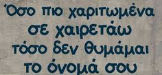 Greek quotes Funny Greek Quotes, Sarcastic Quotes, Life In Greek, Funny Statuses, Photo Quotes, Funny Facts, True Words, Just For Laughs, Funny Photos