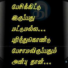Tamil Motivational Quotes, Tamil Love Quotes, Best Love Quotes, Inspirational Quotes, Night Sky Quotes, Morning Quotes, Mommy Quotes, True Quotes, Tamil Tattoo