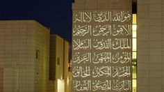 Architectes à Abu Dhabi ont utilisé un béton éclairant sur la façade de la mosquée Al Aziz - il brille brillamment avec les 99 noms différents de Dieu