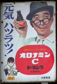 大塚製薬・オロナミンC