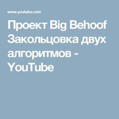Проект Big Behoof  Закольцовка двух алгоритмов - YouTube