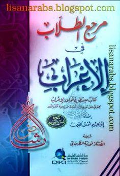 تحميل كتاب إعراب القرآن الكريم محمد محمود القاضي