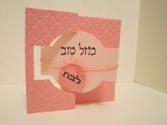 Jewish clear stamp crafting baby girl flip card made with Shalom Stamps Simcha Occasions collection