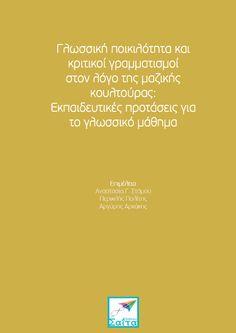 Γλωσσική ποικιλότητα και κρατικοί γραμματισμοί στον λόγο της μαζικής κουλτούρας: Εκπαιδευτικές προτάσεις για το γλωσσικό μάθημα, Αναστασία Γ. Στάμου, Περικλής Πολίτης, Αργύρης Αρχάκης, Εκδόσεις Σαΐτα, Μάιος 2016, ISBN: 978-618-5147-81-5, Κατεβάστε το δωρεάν από τη διεύθυνση: www.saitapublications.gr/2016/05/ebook.202.html Ebook Cover, Books, Art, Art Background, Libros, Book, Kunst, Performing Arts, Book Illustrations