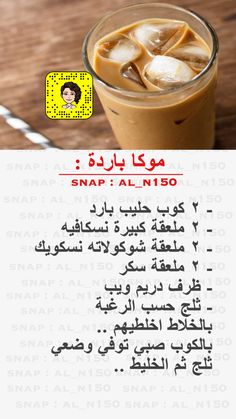 Coffee Drink Recipes, Coffee Drinks, Dessert Recipes, Merida, Cookout Food, Food Garnishes, Coffee And Books, Cafe Food, Arabic Food